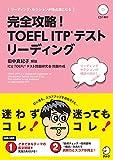 【CD・音声DL付】完全攻略! TOEFL ITP(R) テスト リーディング (TOEFLテストITP完全攻略シリーズ)