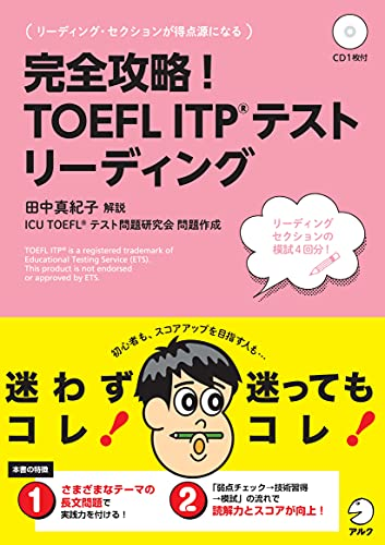 【CD・音声DL付】完全攻略! TOEFL ITP(R) テスト リーディング (TOEFLテストITP完全攻略シリーズ)の詳細を見る
