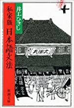 表紙: 私家版 日本語文法 | 井上 ひさし