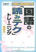 中学入試を制する国語の「読みテク」トレーニング 物語文