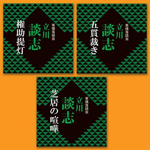 『立川 談志 4 (3本セット)』のカバーアート