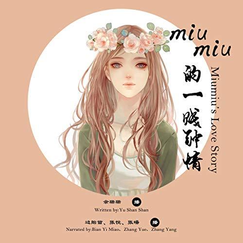 miumiu的一贱钟情 - miumiu的一賤鍾情 [miumiu's Love Story] (Audio Drama) audiobook cover art