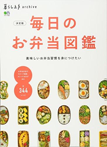 暮らし上手archive 決定版 毎日のお弁当図鑑 (エイムック 3802 暮らし上手archive)