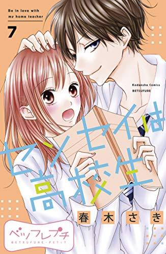 センセイは高校生 ベツフレプチ(7) (別冊フレンドコミックス)