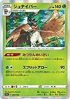 ポケモンカードゲーム S4a 003/190 ジュナイパー 草 ハイクラスパック シャイニースターV