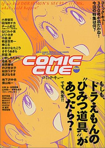 COMIC CUE Vol.300!の詳細を見る