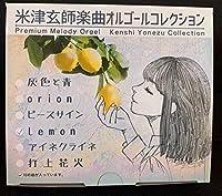 米津玄師楽曲オルゴールコレクション Lemon