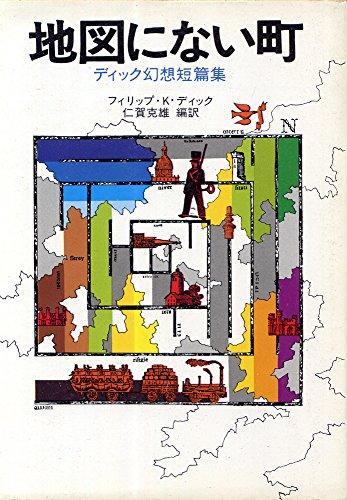 地図にない町 - ディック幻想短篇集 (ハヤカワ文庫 NV 122)