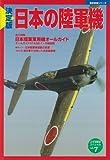 太平洋戦争史スペシャル7 決定版 日本の陸軍機