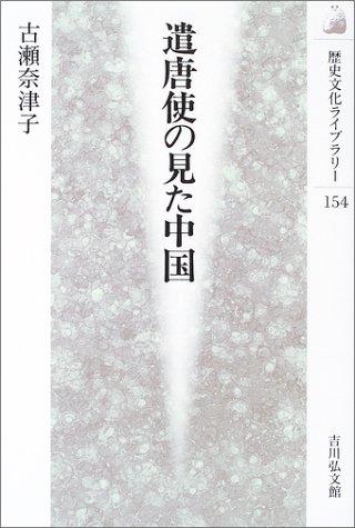 遣唐使の見た中国 (歴史文化ライブラリー)の詳細を見る