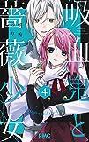 吸血鬼と薔薇少女 4 (りぼんマスコットコミックス)