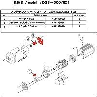 ULVAC DSB-601用メンテナンスキット DSB-601 MAINTENANCEKIT