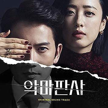 The Devil Judge (Original Television Soundtrack)
