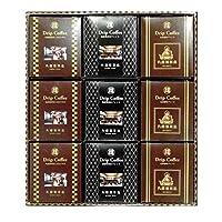 【丸福珈琲店(公式店)】ドリップコーヒー9箱セット(3種詰合せ)飲み比べ ギフト