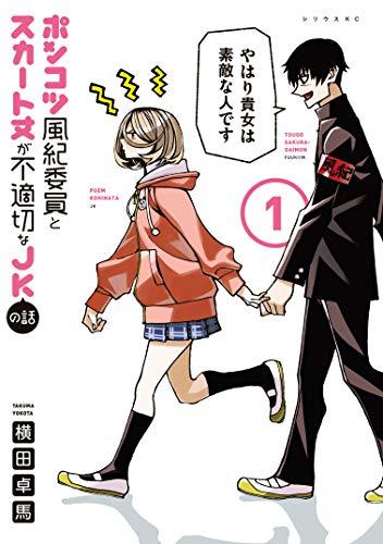 ポンコツ風紀委員とスカート丈が不適切なJKの話(1) (シリウスコミックス)