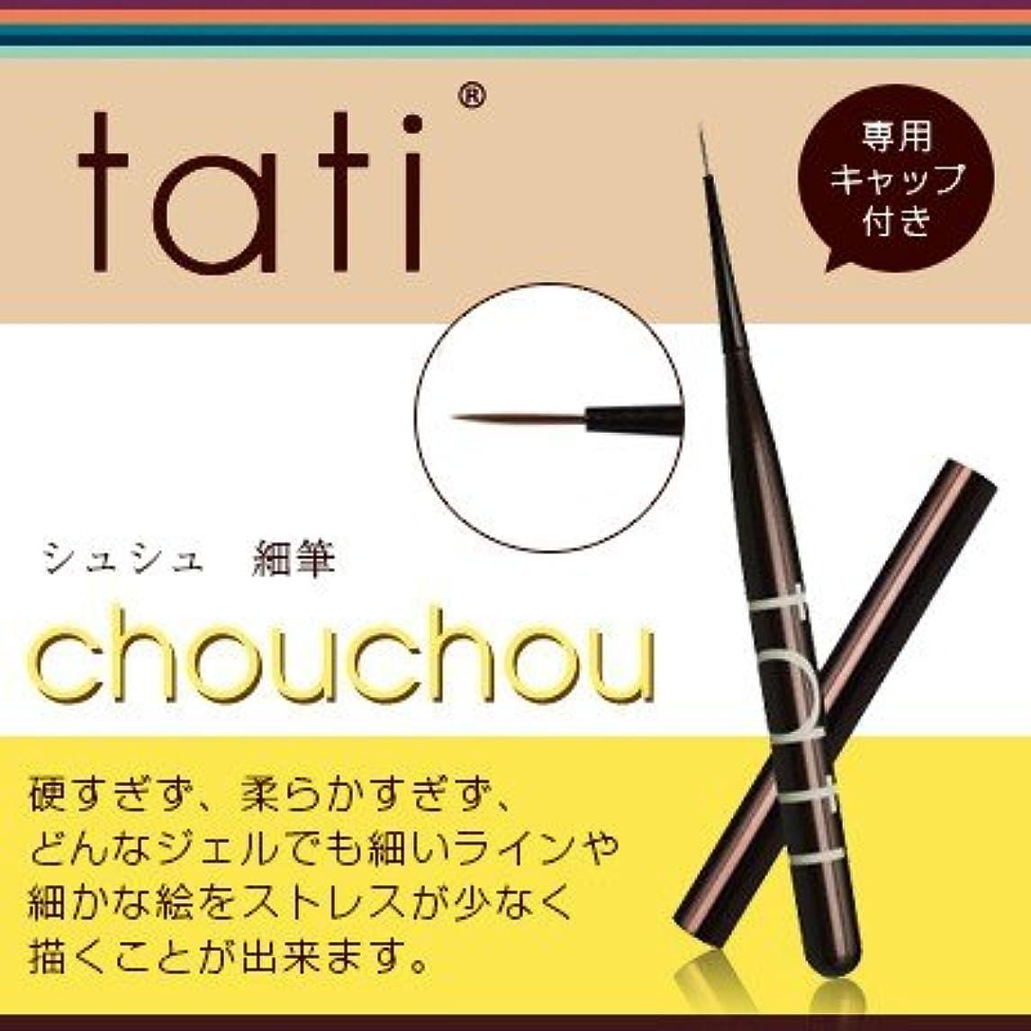 著名な半島真珠のようなtati アートショコラ chouchou (シュシュ)