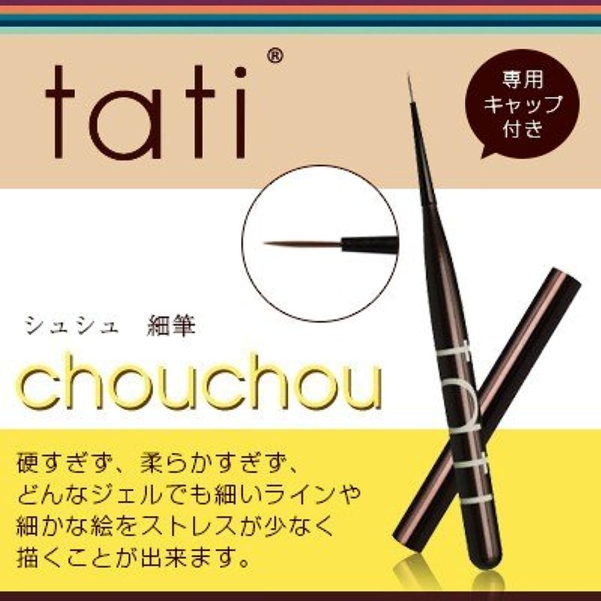 包囲被る宝tati アートショコラ chouchou (シュシュ)