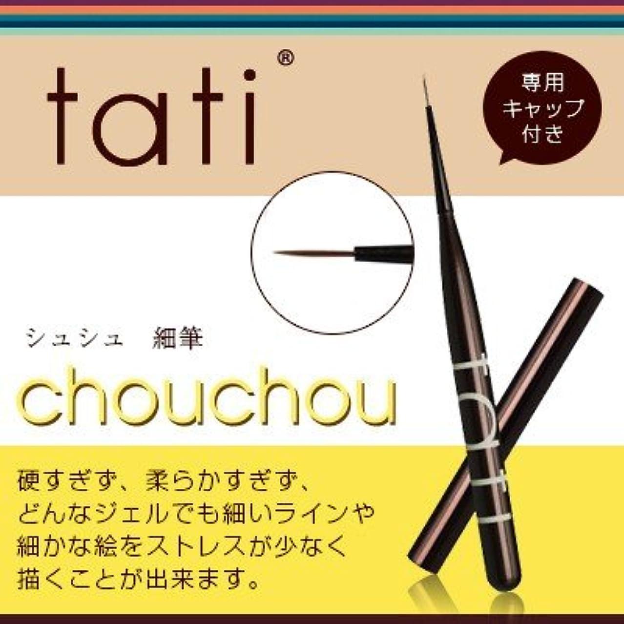 適度に器官器官tati アートショコラ chouchou (シュシュ)