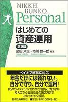 はじめての資産運用(第2版) (日経文庫Personal)
