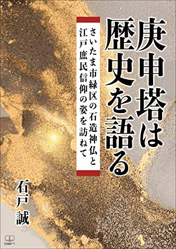 Koshinto tells the history Visit the stone gods and Buddha in Midori Ward Saitama City and the beliefs of the common people of Edo (Japanese Edition)