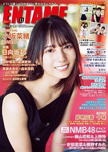 ENTAME(エンタメ) 2020年 11 月号 [雑誌]