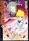 ピグマリオ 1 (MFコミックス)
