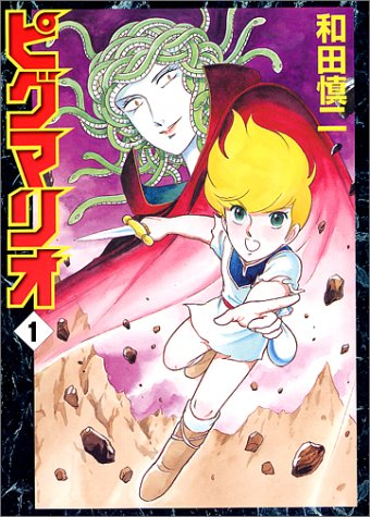 ピグマリオ (1) (MFコミックス)