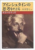 アインシュタインの思考をたどる―時空の哲学入門