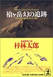 槍ヶ岳 幻の追跡 (光文社文庫)