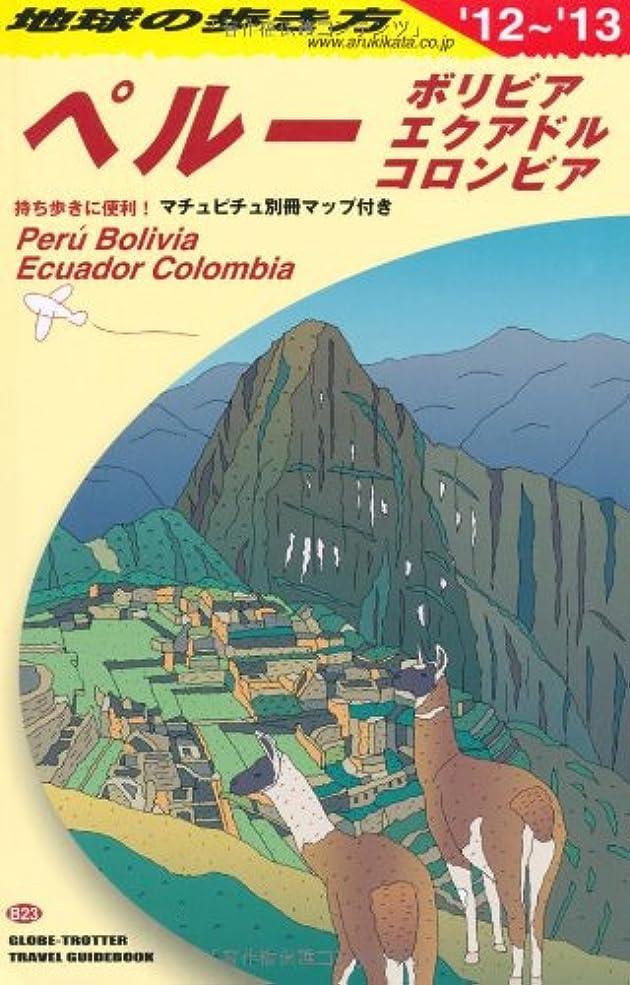 学校教育主権者はげB23 地球の歩き方 ペルー ボリビア エクアドル 2012