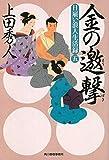日雇い浪人生活録(五) 金の邀撃 (時代小説文庫)