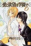 愛と欲望は学園で6 (ドラコミックス 151)