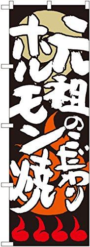 のぼり 元祖のこだわりホルモン焼 SNB-1026 焼肉 居酒屋 [並行輸入品]