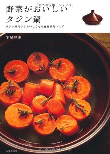 野菜がおいしいタジン鍋-タジン鍋だからおいしくなる春夏秋冬レシピ