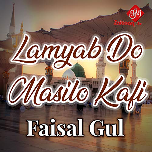 Lamyab Do Masilo Kafi - Single