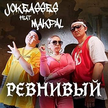 Ревнивый (feat. Makpal)