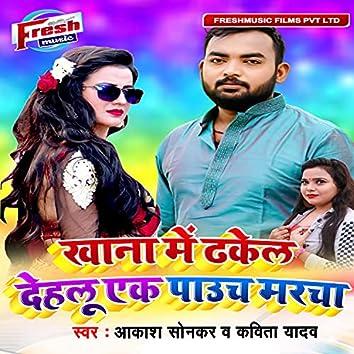 Khana Me Dhakel Dehalu Ek Pauwa Marcha