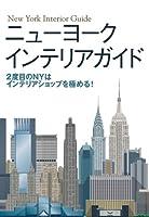 ニューヨークインテリアガイド―2度目のNYはインテリアショップを極める!