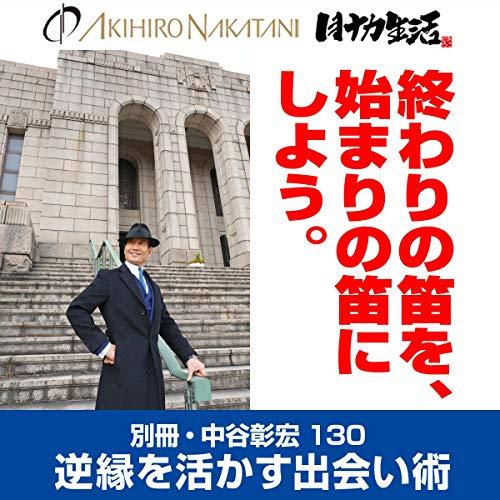 『別冊・中谷彰宏130「終わりの笛を、始まりの笛にしよう。」』のカバーアート