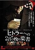 ヒトラーへの285枚の葉書 [DVD] image