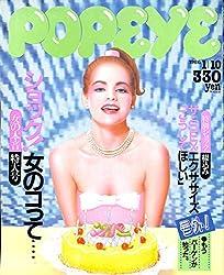 POPEYE (ポパイ) 1986年1月10日号 ショック!女のコって…女の本音特大号