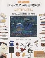 ミクストメディア―用具と基礎知識 (「アートスクール」シリーズ)