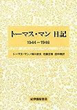 トーマス・マン日記―1944‐1946