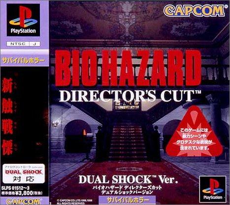 Bio Hazard Director's Cut Dual Shock Ver. NTSC/J - PS1 USK18