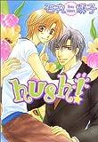 hush! / 石丸 博子 のシリーズ情報を見る
