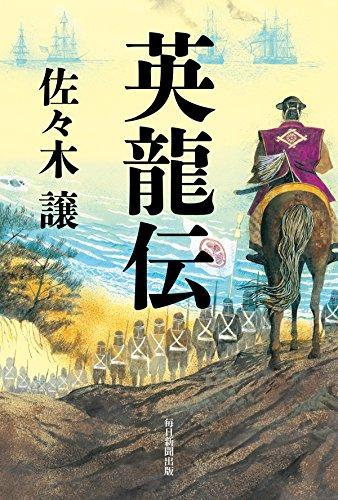 英龍伝 (毎日新聞出版)