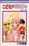 こどものおもちゃ 4 (りぼんマスコットコミックス)