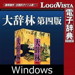 大辞林 第四版 for Win ダウンロード版