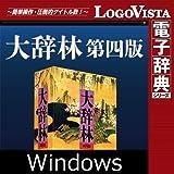 大辞林 第四版 for Win|ダウンロード版