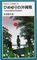 ひめゆりの沖縄戦